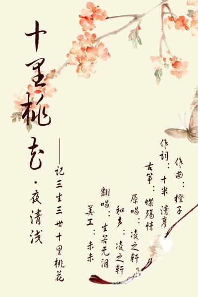 《十里桃花·夜清浅》 ——记【三生三世.十里】