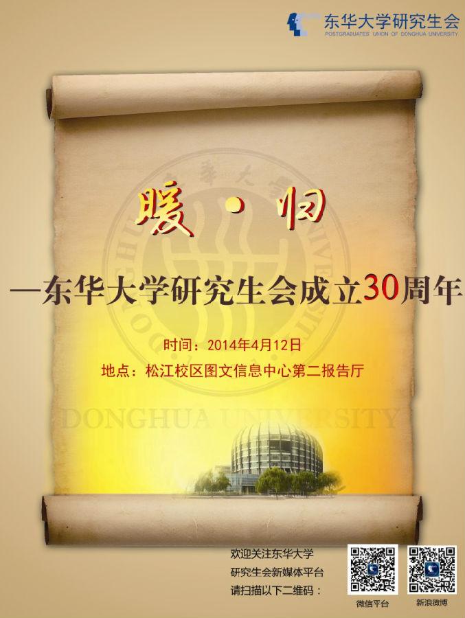 东华大学研究生会成立30周年主题活动