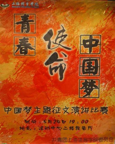 """青春·使命——中国梦""""主题征文演讲比赛 -上海体育学院 青春 使命 图片"""
