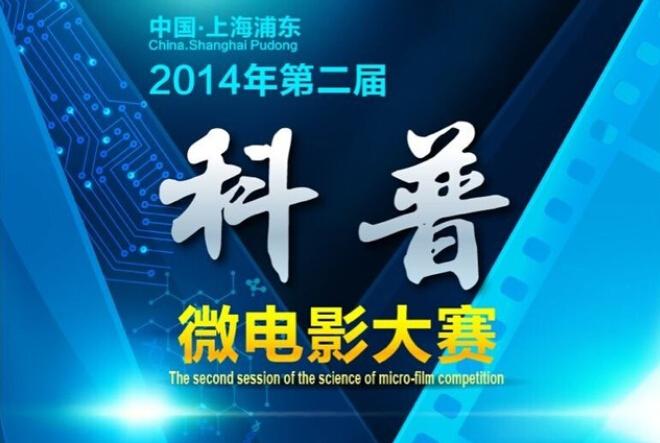 2014上海浦东科普微电影大赛活动开始啦!