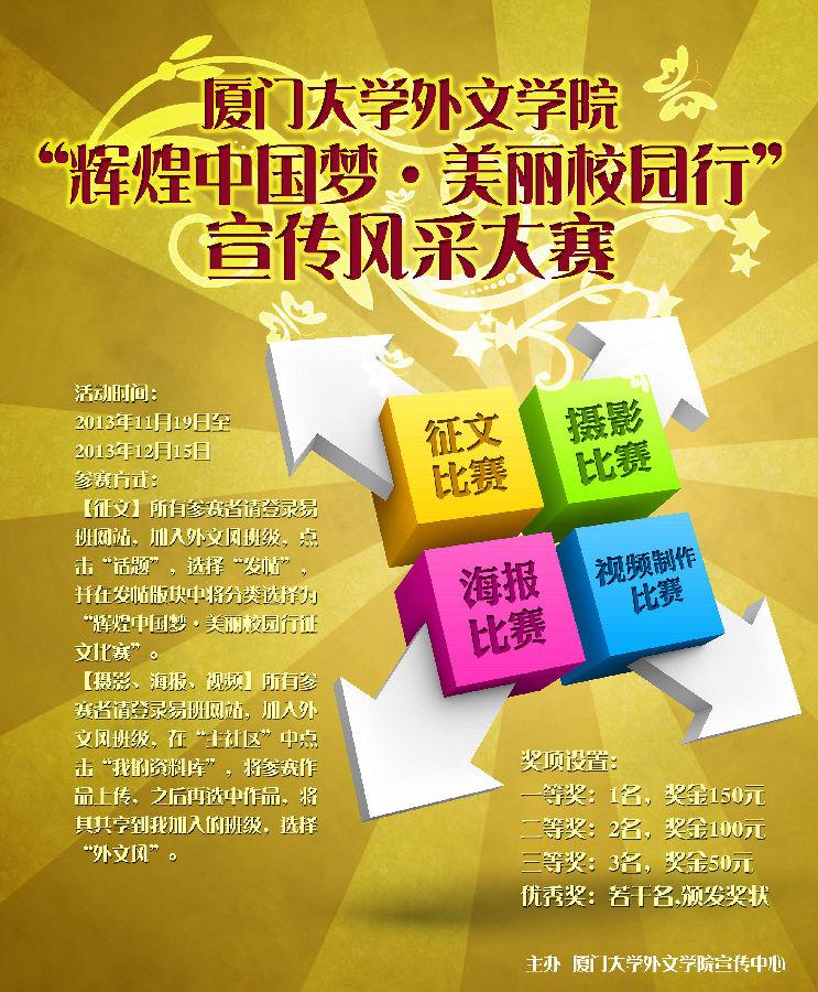 """厦门大学外文学院""""辉煌中国梦·美丽校园行""""宣传大赛"""