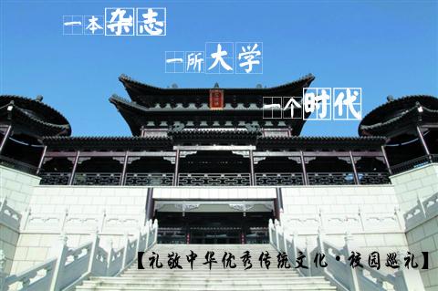 """活动 以""""文化根·民族魂·中国梦""""为主题,在全国高校范围内开展."""