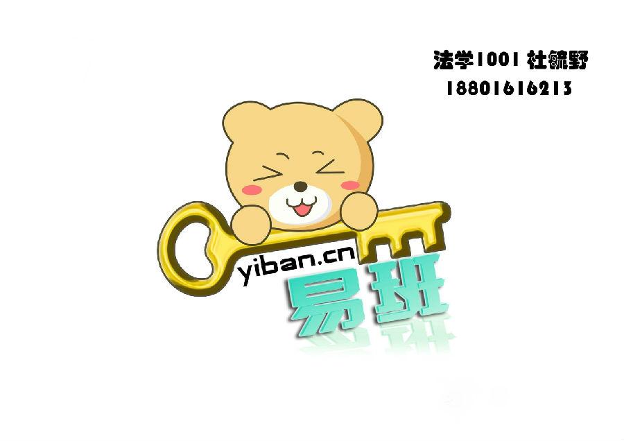 图中上方的可爱小熊形象是易班的标志性元素,小熊生动愉快地表情代表