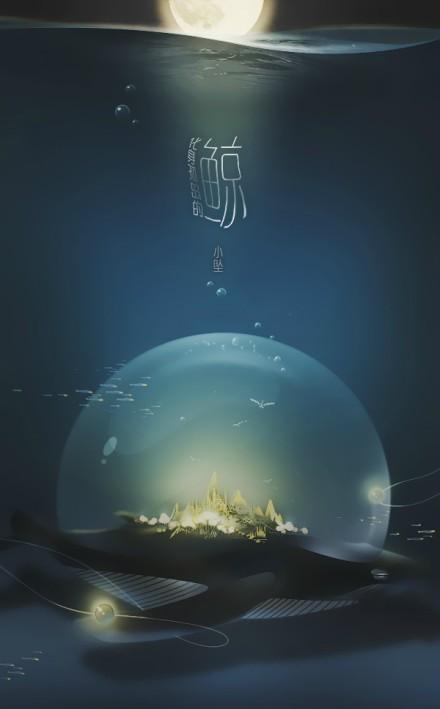 原唱:兔裹煎蛋卷 后期:鬼画 翻:清河 我是只化身孤岛的蓝鲸 有着最
