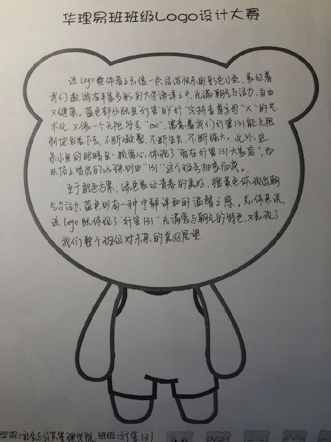 秋天校园景色简笔画