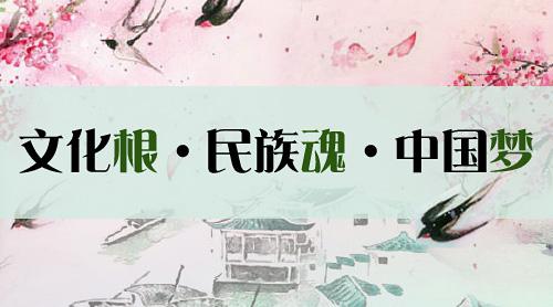 文化根·民族魂·中国梦——礼敬中华优秀传统文化