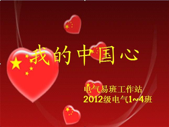 """工作站活动之""""我的中国心"""