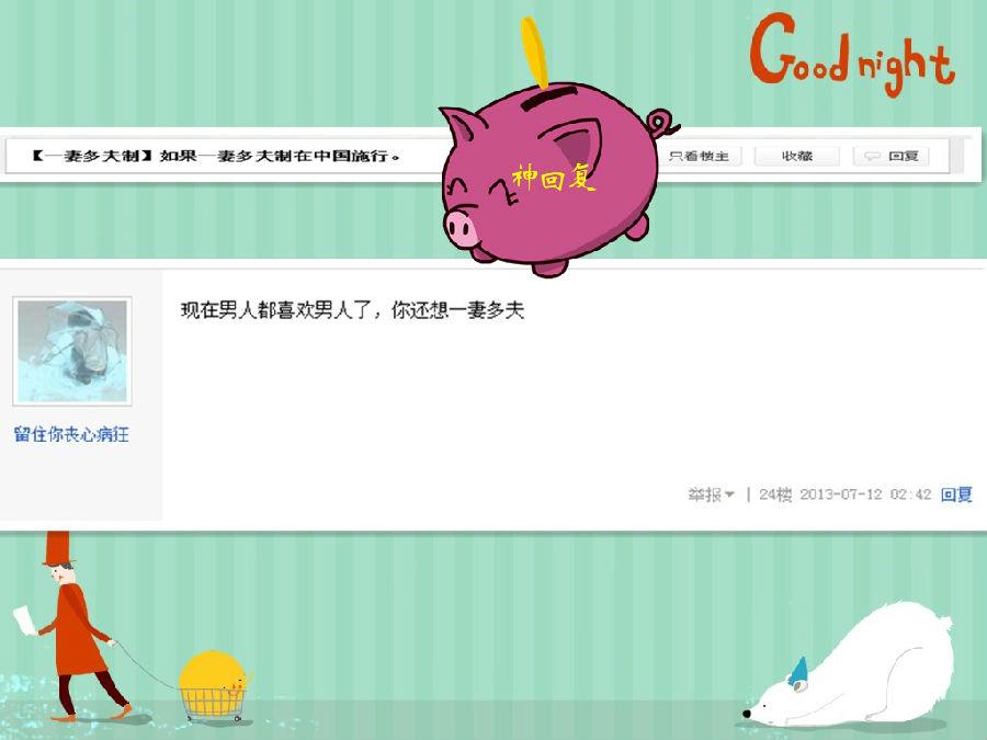 【2014年央视春晚主创团队确定】冯小刚被聘为总导