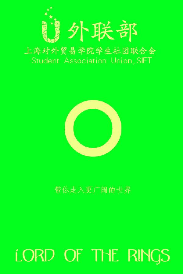 外联部_外联部拉赞助策划书标准范文- 问