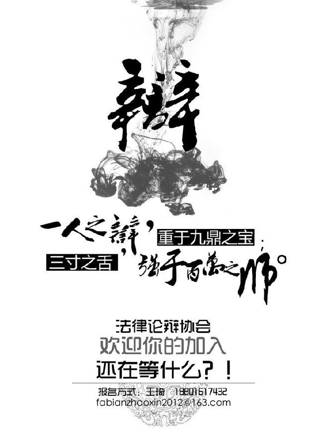 简约招新海报手绘