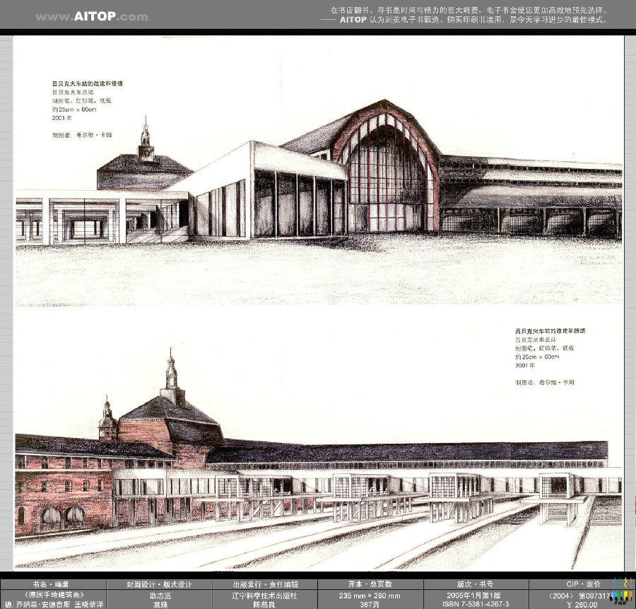 德国手绘建筑画 - 新鲜事