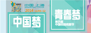 【好剧来袭】第四届中国校园戏剧节开演