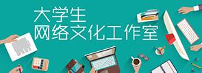 大学生网络文化工作室评选