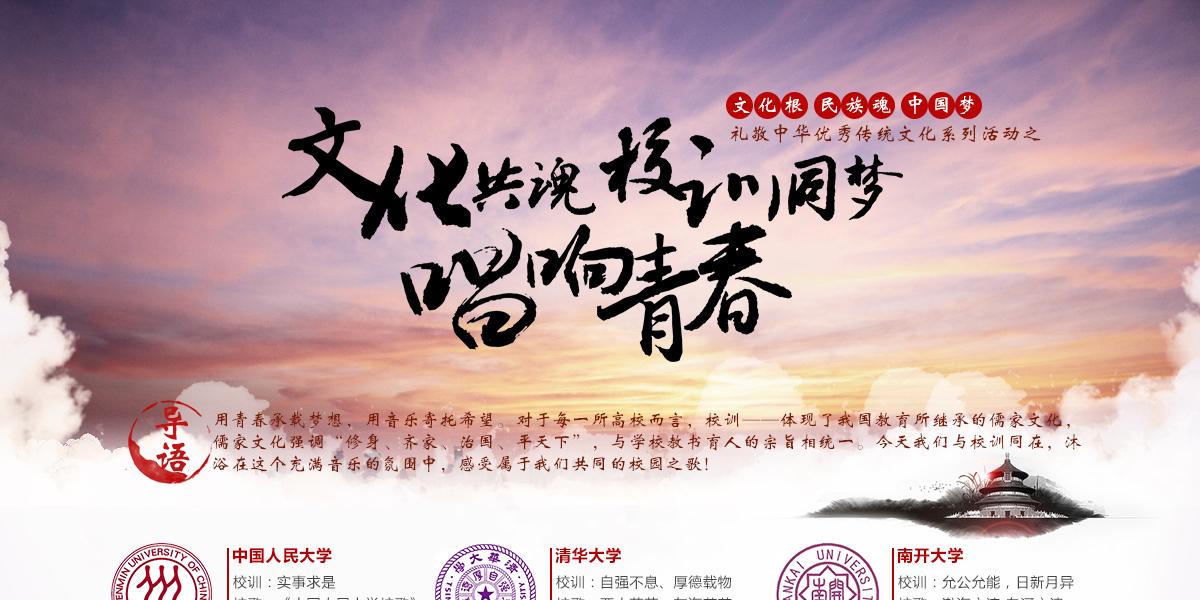"""""""文化根 民族魂 中国梦""""礼敬中华传统文化系列活动之"""