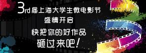 第三届上海大学生微电影节盛情开启