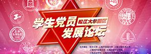 松江大学园区学生党员发展论坛