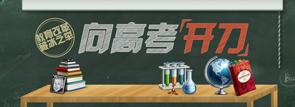 【教育改革 破冰之举】向高考开刀