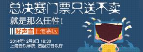 【好声音上海赛区】总决赛门票大放送