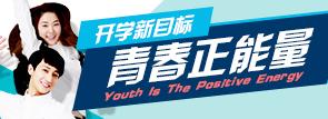开学新目标,青春正能量