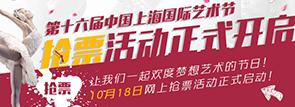 第十六届中国上海国际艺术节抢票