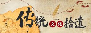 易班学院:传统文化拾遗