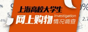 上海高校大学生网购情况调查
