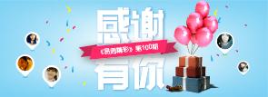 《易周精彩》第100期