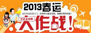 2013春�\大作��