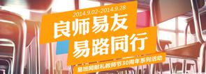 易班网献礼教师节30周年系列活动