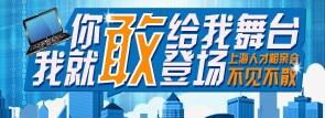 上海人才相亲会