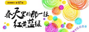 《易周精彩》第97期