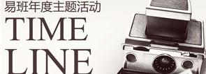 易班年度主�}活�樱�TIME line