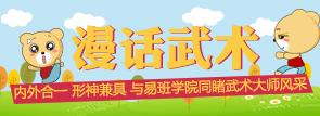 漫话武术:中国人的武侠情结