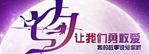 七夕节,让我们勇敢爱!