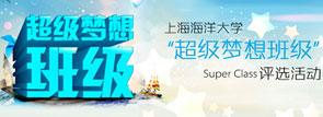 上海海洋大�W