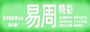 《易周精彩》第50期
