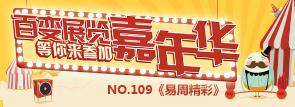 《易周精彩》第109期