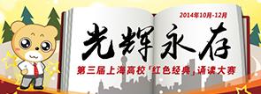 第三届上海高校