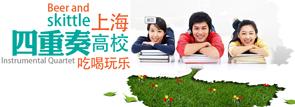 上海高校四重奏:吃喝玩��