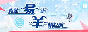 2015寒假主题活动