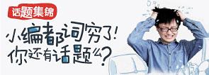 【话题集锦】小编都词穷了,你还有话题么?