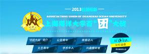 2013社�F招新:上海海洋大�W百