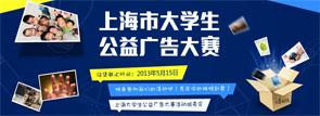 上海市大�W生公益�V告大�征集令