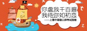 上海中高级口译考试指南